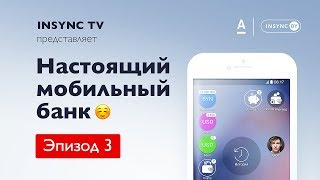 INSYNC.BY | Настоящий мобильный банк для клиентов Альфа-Банка