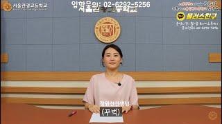 2021학년도 서울관광고등학교 입학요강 안내