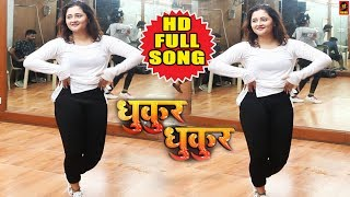 Dhukur Dhukur || धुकुर धुकुर || Reshmi Desai ||  || New Bhojpuri Dance Songs 2018