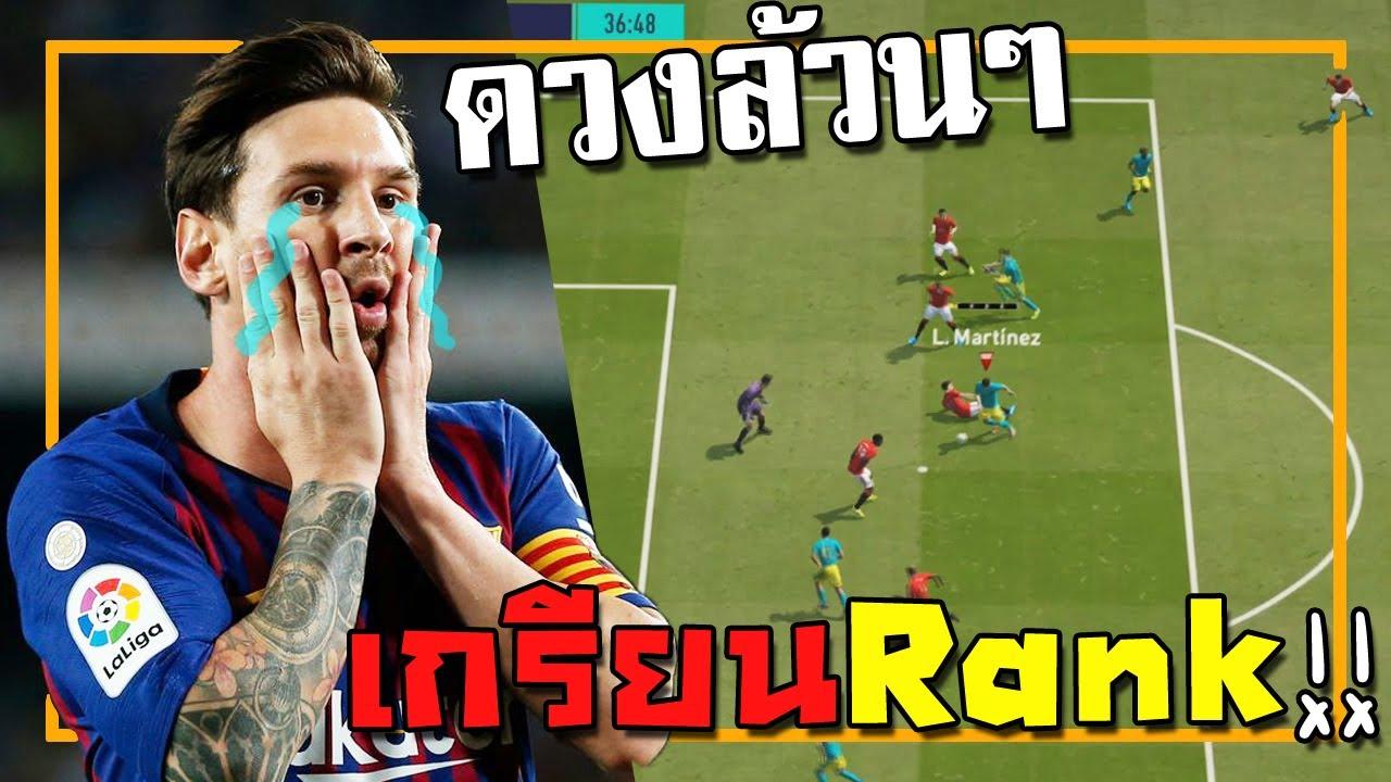 จัดทีมโดยใช้ดวงและสิ่งศักดิ์สิทธิ์ ไปเกรียนRank [FIFA Online 4]