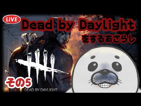 【あざらしVtuber】鬼ごっこをするあざらし【Dead by Daylight 】