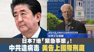日本7地「緊急事態」!中共造病毒 美告上國際刑庭|英相入住加護病房 政界籲省思與中共關係|晚間8點新聞【2020年4月7日】|新唐人亞太電視