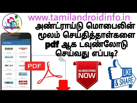 Inraiya seithigal | Muthal pakkam | Seithi thal| Today's Newspapers Headlines 3/1/2019 from YouTube · Duration:  1 minutes 28 seconds