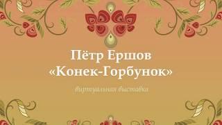 Виртуальная выставка к книге П. Ершова ''Конек-Горбунок''
