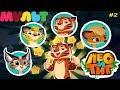 ЛЕО и ТИГ #2 ВСЕ друзья Вместе:) Развивающая Игра о Дружбе и Природе Детское видео Игровой мультик