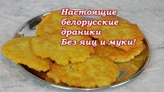 Настоящие белорусские драники из картошки без яиц и муки