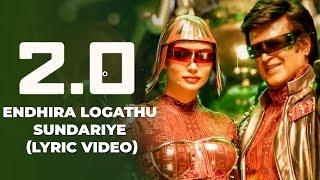 Endhira Logathu Sundariye (Lyric Video) Reaction – 2.0 [Tamil] | Rajinikanth