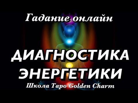 Гадания Таро онлайн бесплатно