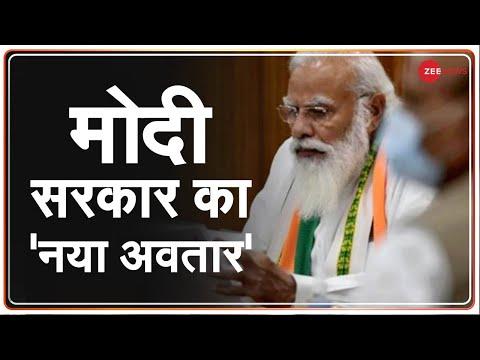 Zee News Live: Modi 2.0 के मंत्रियों की शपथ LIVE   मोदी सरकार का 'नया अवतार'   Oath Ceremony Live