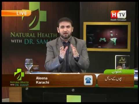 Natural Health with Abdul Samad on Health TV, Topic: Children Problems