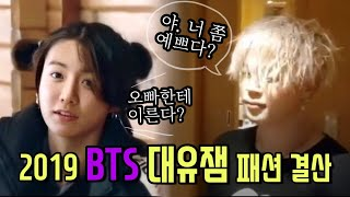 2019 BTS BEST FUNNY FASHION COLLECTION! KK