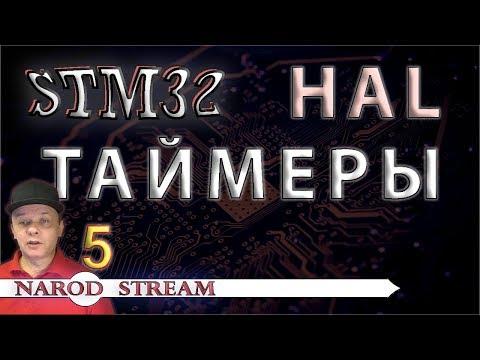 Программирование микроконтроллеров STM32. УРОК 5. Библиотека HAL. STM32 CUBE MX. Таймеры