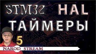 Программирование МК STM32. УРОК 5. Библиотека HAL. STM32 CUBE MX. Таймеры