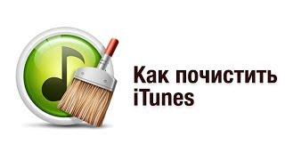 Как почистить медиатеку iTunes(По мере использования iTunes в приложении может образовываться склад ненужных приложений и файлов. Как удалит..., 2014-02-18T07:15:13.000Z)
