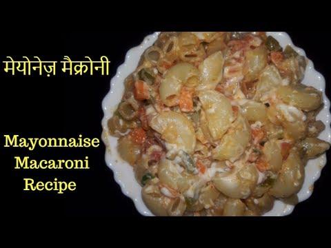Mayonnaise macaroni recipe in hindi ghar ka swad with priya youtube mayonnaise macaroni recipe in hindi ghar ka swad with priya forumfinder Images