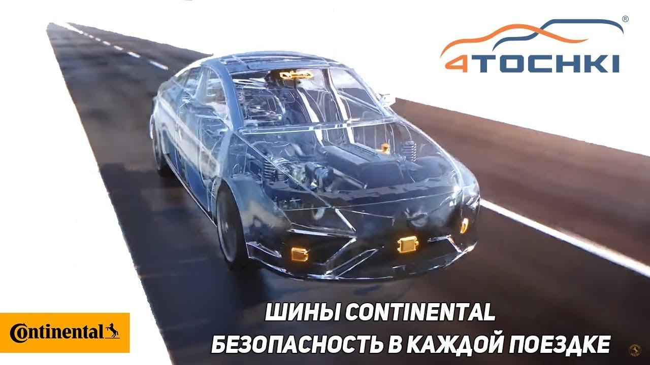 Шины Continental - безопасность в каждой поездке на 4 точки. Шины и диски 4точки - Wheels & Tyres