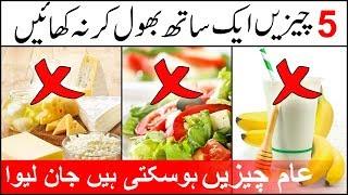 5 MOST HARMFUL FOOD COMBINATIONS