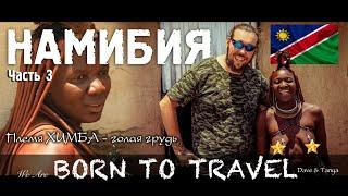 Намибия : Племя Химба | Голая грудь | Часть 3 | Ночь в палатке | Африка