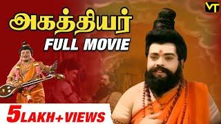 Agathiyar Tamil Full Movie   TR Mahalingam   Manorama   Lakshmi   OAK Devar   Tamil Old Hit Movies