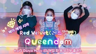 Red Velvet (레드벨벳) - Queendom  [KDM성남본점_유치부 클래스]