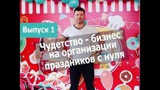 видео О нас - event агентство, агентство праздников.