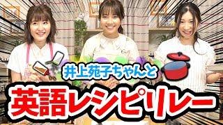 何ができる・・?w井上苑子ちゃんと一緒に英語のレシピだけで料理作ってみた結果・・・!