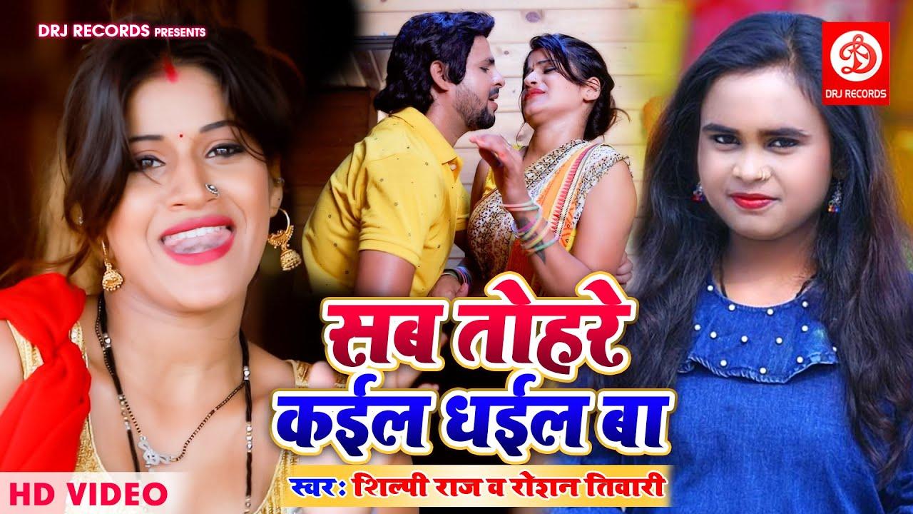 #Video | सब तोहरे कईल धईल बा | #Shilpi Raj | #Roshan Tiwari | New Bhojpuri Song | Bhojpuri Gana 2021