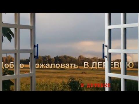 Добро Пожаловать на деревенский канал  В ДЕРЕВНЕ .Трейлер канала .