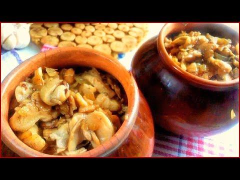 Картошка с грибами в горшочке со сметаной