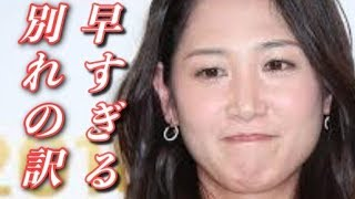 桑子真帆アナのスピード離婚の訳は?