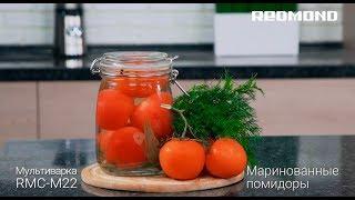 """Рецепт """"Маринованные помидоры"""" в мультиварке REDMOND RMC-M22"""