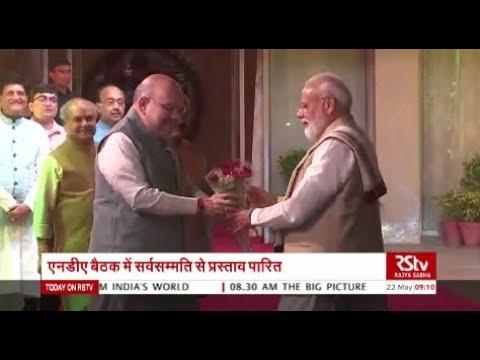 Election News (Hindi - 9 am)   May 22, 2019