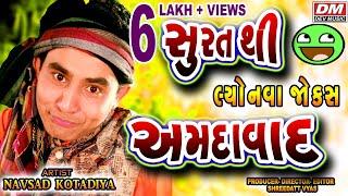 Surat થી Amdavad_Gujarati New Full Jokes - Navsad Kotadiya - New Comedy Gujarati Video