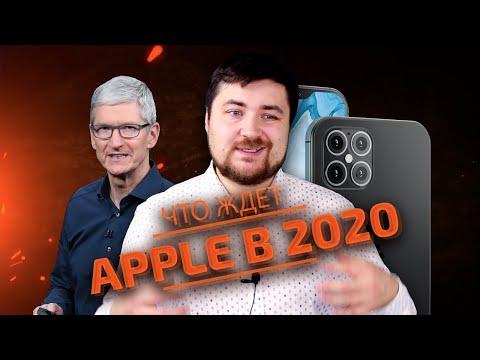 Apple в 2020 году - провал или успех?