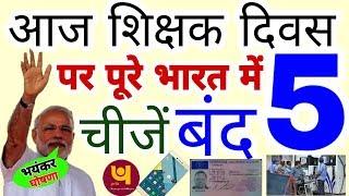 आज शिक्षक दिवस पर पूरे भारत में 5 चीजें बंद PM Modi भयंकर ऐलान पूरा भारत हिल गया