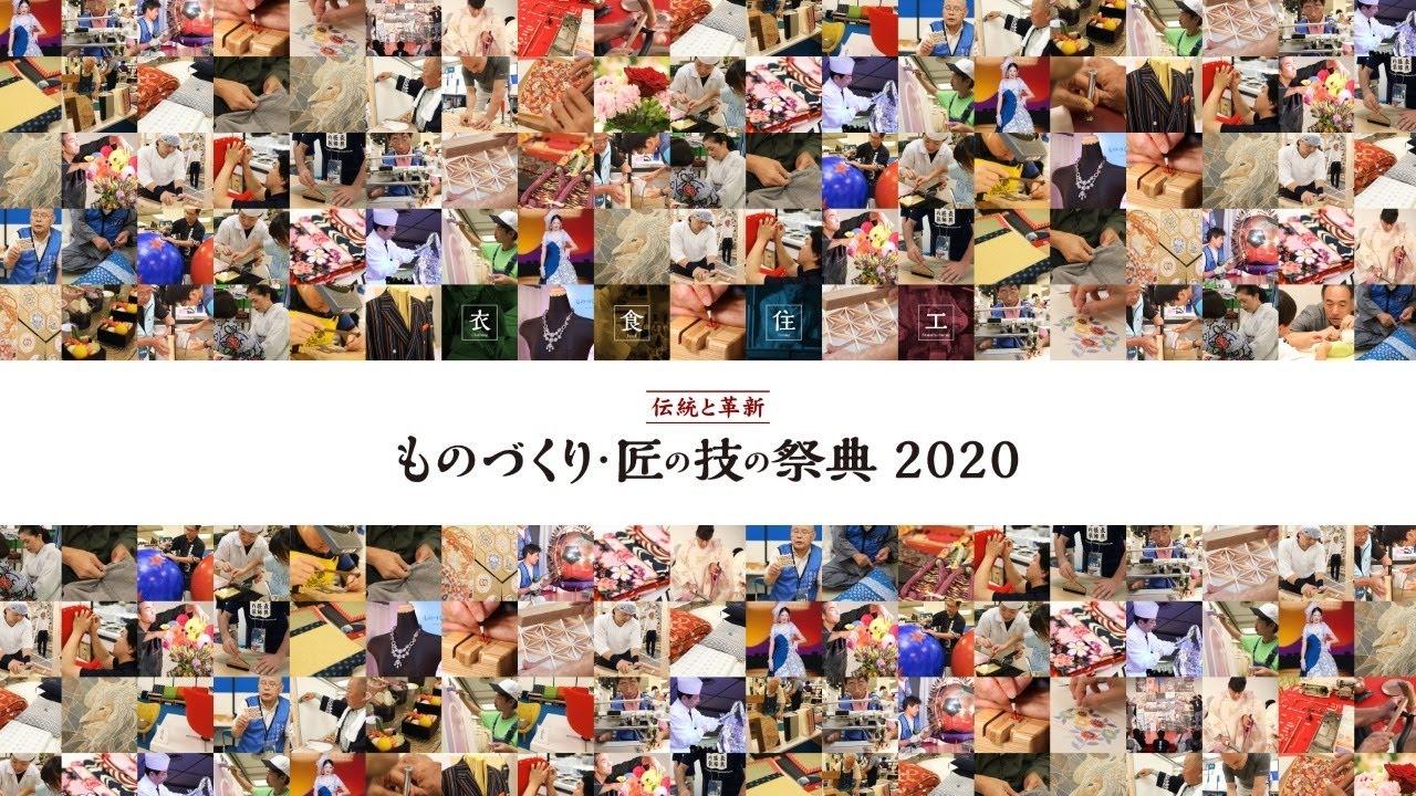 ものづくり・匠の技の祭典2020 ステージパフォーマンス/1日目