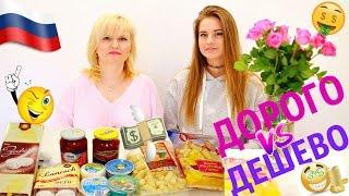 ДОРОГО VS ДЕШЕВО / ПРОБУЕМ И СРАВНИВАЕМ русские продукты.