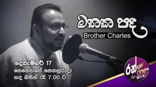 mathaka-pada-gemunu-jayantha-with-brother-charles-thomas