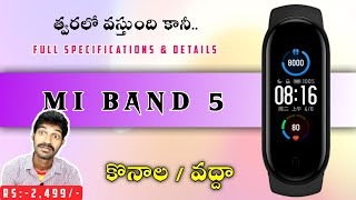 Mi Band 5 in telugu - Full Specifications - India Launch date - Price