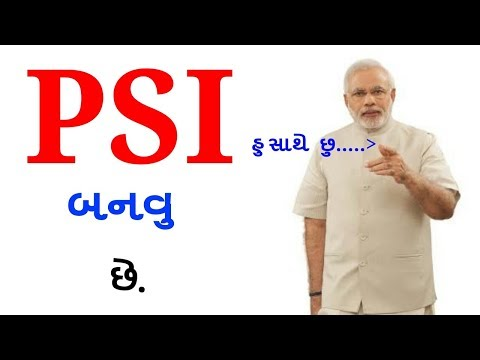 PSI exam preparation gujarat 2108  |PSI ASI | Upcoming police constable exam material