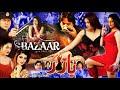 BAZAAR FULL HD - ARBAZ KHAN, PRIYA KHAN, AFREEN PARI, JAHANGEER KHAN - PAKISTANI MOVIE