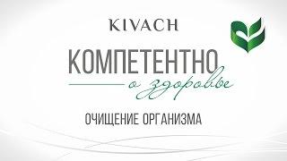 """Клиника """"Кивач"""" Компетентно о здоровье: Очищение организма"""