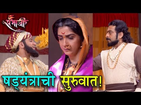 Swarajya Rakshak Sambhaji | Episode Update | राजारामांना युवराज करण्याचा सोयराबाईंचा निर्धार!