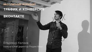 "Вебинар на тему ""Трафик и конверсия Вконтакте""."