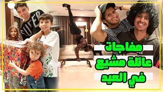 مفاجآت عائلة مشيع و تحديات رهيبه!!