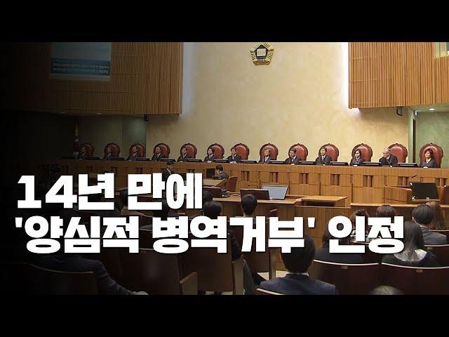 대법원, 14년 만에 양심적 병역거부 인정 / YTN
