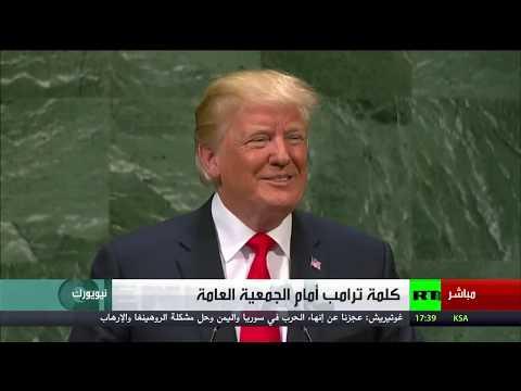 الحضور يستقبل كلام ترامب في الجمعية العامة بالضحك  - نشر قبل 3 ساعة