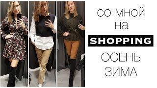VLOG: Закупка Одежды на Осень Зиму  КУЧА вещей! ZARA, Mango, и другое...