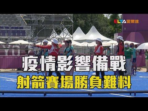東奧射箭女團賽 中國爆冷輸白俄羅斯/愛爾達電視20210725