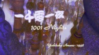 天野 嘉孝 - 1001 Nights